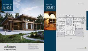 katalog-52-300x174